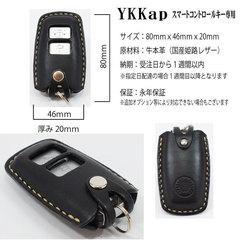YKKap スマートコントロールキーケース
